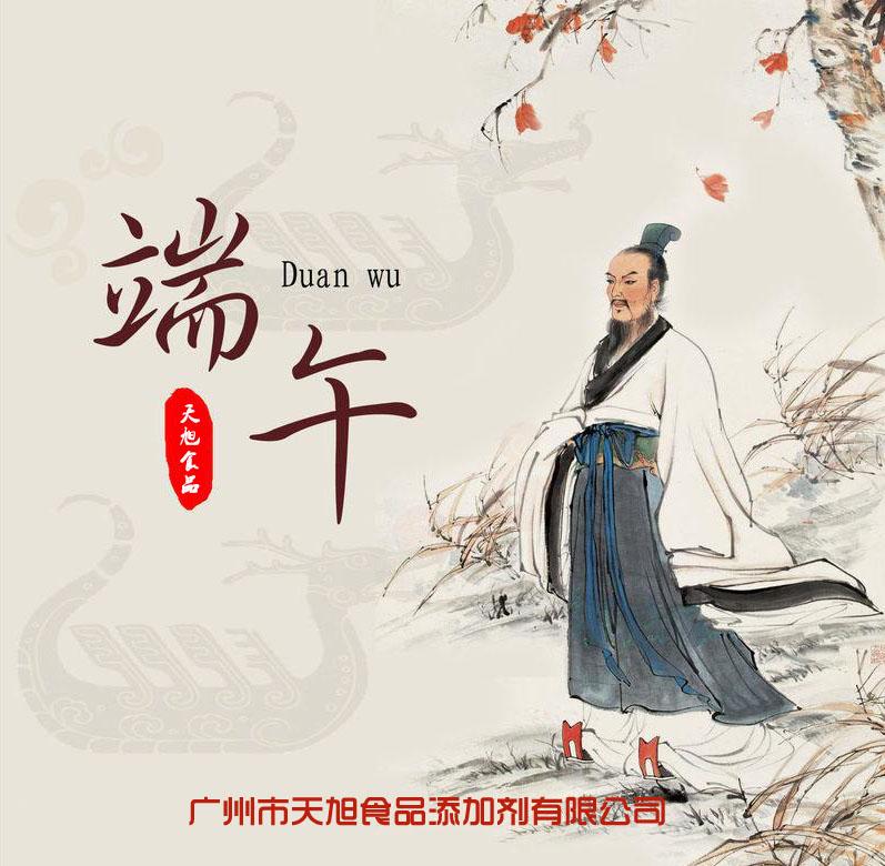 广州天旭端午节放假通知