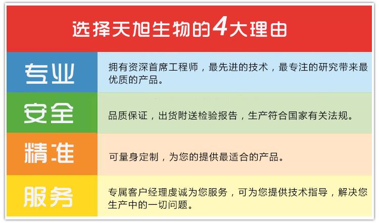选择天旭的四大理由